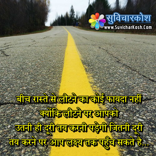 lakshya motivational suvichar