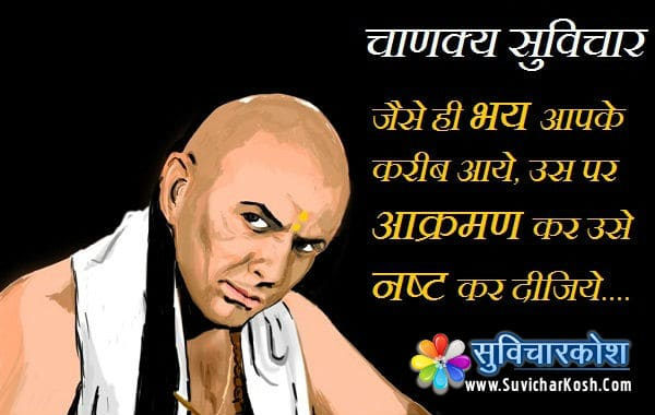 Chanakya Suvichar In Hindi