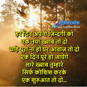 Inspiring Thought Of The Day Hindi Picture Wallpaper