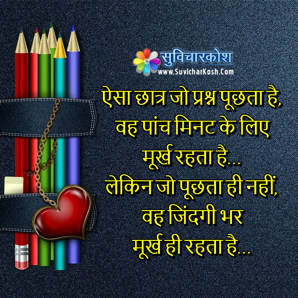 Education Quotes Picture Hindi Whatsapp Facebook