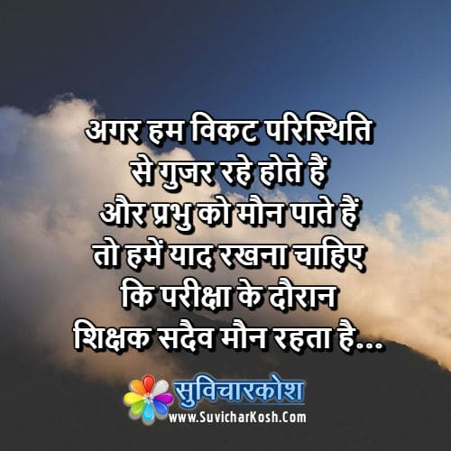 Time Waqt Samay Suvichar Photo, Images or Wallpaper on Whatsapp and Facebook.