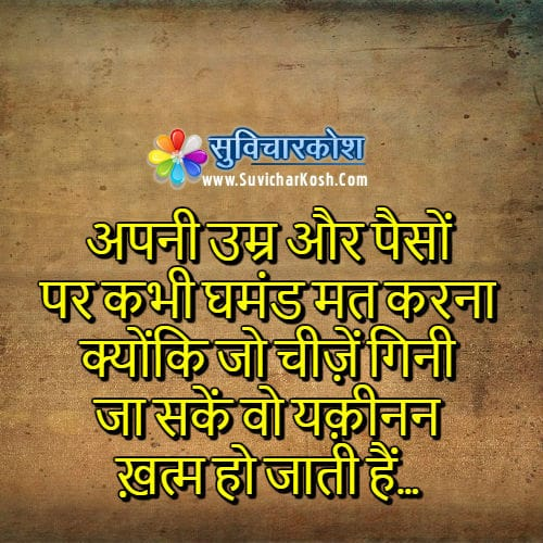 Ghamand Quotes Hindi Image Suvichar Anmol Vachan Wallpaper