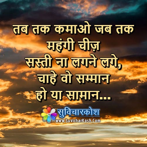 Life Quotes Status Picture Hindi Suvichar Anmol Vachan