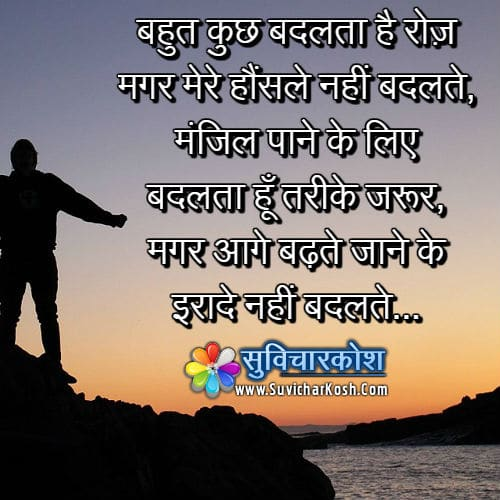 Self Motivated Quotes: Motivation Images In Hindi