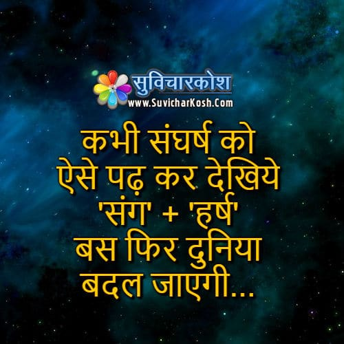 Life Changing Hindi Quotes Image Suvichar Anmol Vachan
