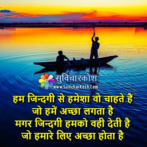 Jeevan Prerak Quotes Image Hindi Suvichar Anmol Vachan Wallpaper Facebook